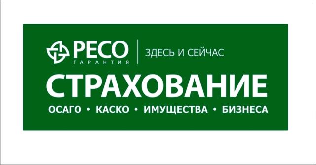 мужские кожзаменитель ресо гарантия иркутск отзывы Движение-жизнь Физминутка
