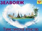 Просмотреть изображение Турфирмы и турагентства ООО ЗелВояж Горячие туры Зеленоград 32558625 в Зеленограде