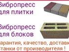 Скачать изображение Другие строительные услуги Станки для производства керамзитных блоков, плитки тротуарной 33061264 в Зеленограде