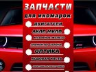 Смотреть foto  Расходники,элементы кузова,автозапчасти 33410927 в Зеленограде