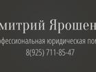 Изображение в   Юридическая консультация. Подготовка необходимых в Зеленограде 1000