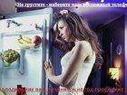 Фото в   Ремонт холодильников. Зеленоград, Солнечногорск, в Зеленограде 499