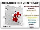Увидеть foto Похудение, диеты Детские и взрослые психологи Зеленоград 34779594 в Зеленограде
