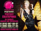 Скачать изображение  Тамада на свадьбу в Солнечногорске зеленограде Клину, 35799188 в Зеленограде