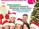 Скачать бесплатно фото Организация праздников Дед Мороз и Снегурочка на дом в Зеленограде Солнечногорске Клину, 37615600 в Зеленограде
