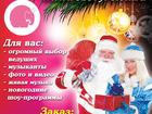 Новое фотографию Организация праздников новогоднее поздравление от деда Мороза и Снегурочки в Солнечногорске Зеленограде Клину, 37615616 в Зеленограде