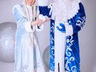 Скачать бесплатно фото  Дед Мороз и Снегурочка 37761739 в Зеленограде