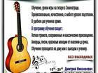 Свежее foto  Обучение на гитаре 38423884 в Зеленограде