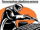 Увидеть foto Разные услуги Качественная пескоструйная обработка металла Зеленоград 39422748 в Зеленограде