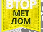 Новое foto Разное Прием металлолома от 3х тонн в Зеленограде 39737342 в Зеленограде