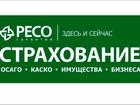 Смотреть фотографию Автострахование  ПАО Ресо Гарантия, страхование авто и квартир 42915092 в Зеленограде