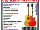 Увидеть изображение  Обучение, уроки игры на гитаре для детей и взрослых, 66572478 в Зеленограде