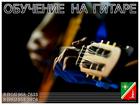 Новое foto Курсы, тренинги, семинары Обучение на гитаре в Зеленограде и области, На дому - выезд, 70516430 в Зеленограде