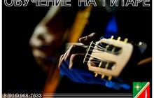 Обучение на гитаре в Зеленограде и области