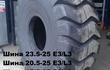 Шина 23. 5-25 tт20pr e3 (поперечная волна)-фронтальный