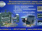 Свежее изображение Строительные материалы Оборудование для производства блоков 38421266 в Железногорске