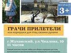 Изображение в Развлечения и досуг Разное 29 марта в 11 часов к Международному дню в Жуковском 1500