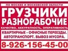 Фотография в Авто Транспорт, грузоперевозки грузоперевозки Жуковский недорого  Грузоперевозки в Жуковском 250