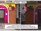 Скачать бесплатно foto  продам готовый бизнес салон для стрижки животных 44636096 в Жуковском