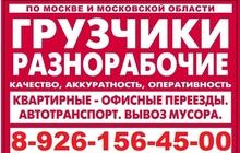 Грузоперевозки Жуковский недорого