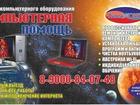 Новое фото  КОМПЬЮТЕРНЫЙ СЕРВИС 34634702 в Златоусте
